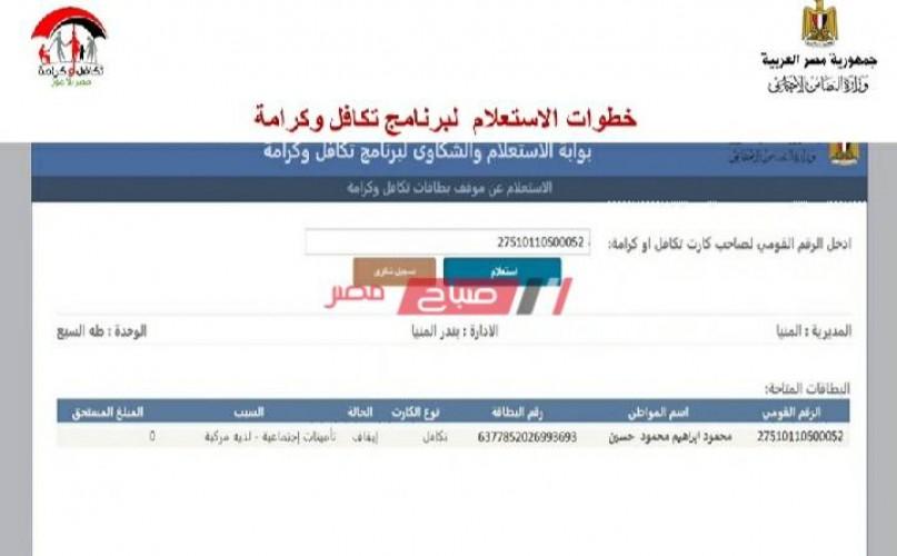 بالرقم القومي رابط شكاوى برنامج تكافل وكرامة الجديد وزارة التضامن الإجتماعي صباح مصر