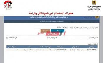 بالرقم القومي رابط شكاوى برنامج تكافل وكرامة الجديد وزارة التضامن الإجتماعي