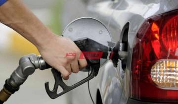 أسعار البنزين بكل أنواعه في مصر اليوم الإثنين 18-10-2021