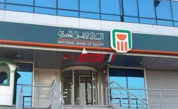 3 خطوات لشراء شهادة استثمار البنك الأهلي المصري نت ذات فائدة 15% شهرياً