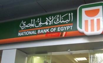 الأحد المقبل طرح وثيقة معاش بكرة في فروع البنك الأهلي المصري تعرف على المميزات