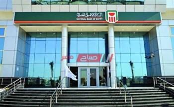تعرف على فائدة كل شهادات استثمار المجموعة ب في البنك الأهلي المصري ودورية صدور العائد