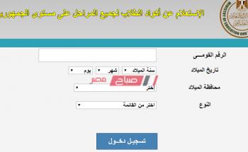 'بالخطوات' الحصول على كود الطالب بالرقم القومي موقع وزارة التربية والتعليم