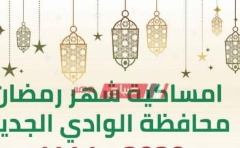 إمساكية شهر رمضان 2021-1442 في محافظة الوادي الجديد