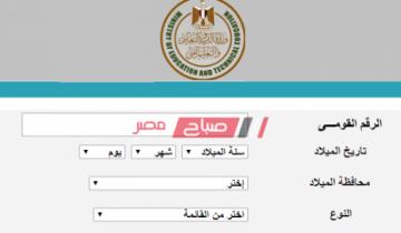 أكواد امتحانات الصف الثاني الثانوي 2021 موقع وزارة التربية والتعليم