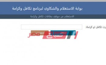 رابط بوابة الإستعلام عن برنامج تكافل وكرامة من خلال الرقم القومي