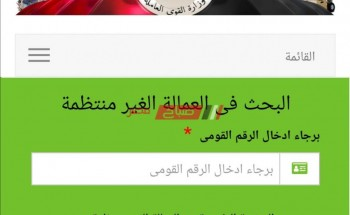برقم البطاقة استعلام الدفعة الرابعة منحة العمالة غير المنتظمة موقع وزارة القوى العاملة