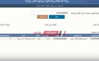 رابط بوابة الإستعلام عن بطاقة تكافل وكرامة 2020 من خلال الرقم القومي
