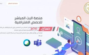 خطوات تسجيل الدخول الى منصة البث المباشر جميع المراحل بالرابط الرسمي