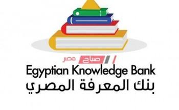 ننشر رابط دخول بنك المعرفة المصري 2021 لجميع الطلاب استعداداً للامتحانات