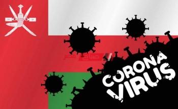 عمان تعلن غلق العاصمة مسقط وتعليق الدراسة لمواجهة فيروس كورونا