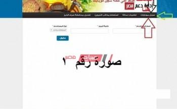 تسجيل المواليد في بطاقة التموين – بوابة الحكومة الإلكترونية 2020 موقع دعم مصر