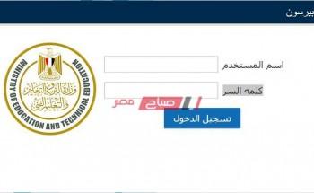 منصة الامتحان اولى ثانوي رابط الدخول