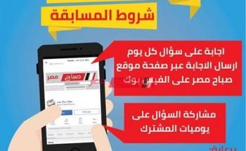 مسابقة موقع صباح مصر  السؤال الأول 1 رمضان