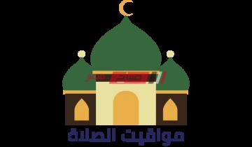 مواقيت الصلاة اليوم السبت 23-10-2021 فى محافظة الإسكندرية