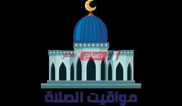 مواعيد الصلاة اليوم الأربعاء 5-5-2021 .. الثالث والعشرين من شهر رمضان في دمياط
