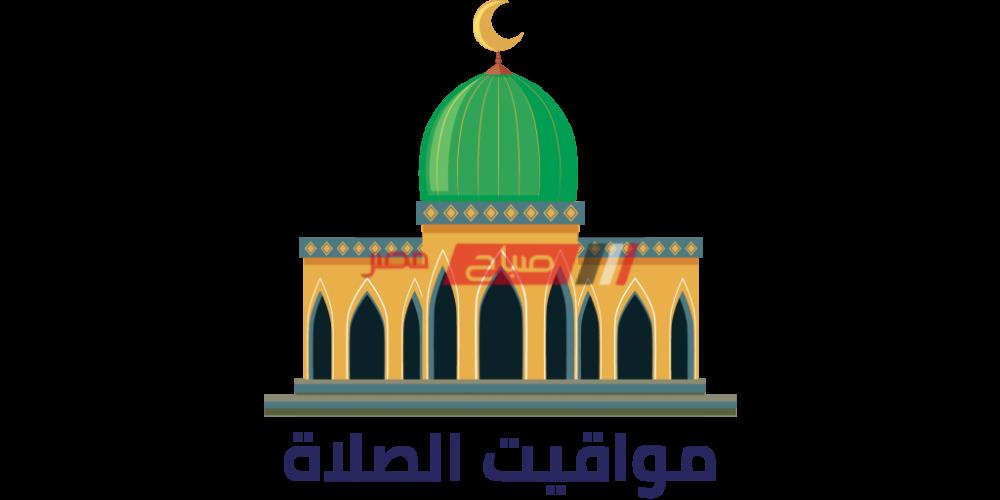 مواقيت الصلاة اليوم الجمعة 16-4-2021 في دمياط .. 4 رمضان 1442 هجرية