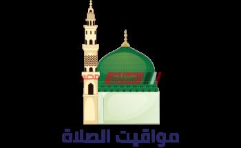 مواعيد الصلاة في دمياط اليوم الثلاثاء 4-5-2021 .. الثاني والعشرين من شهر رمضان