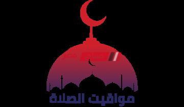 مواقيت الصلاة اليوم الجمعة 17-9-2021 في محافظة الإسكندرية