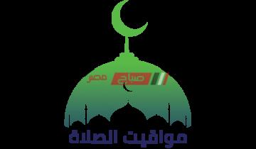 مواعيد الصلاة بمحافظة دمياط اليوم الخميس 6-5-2021 .. الرابع والعشرين من شهر رمضان