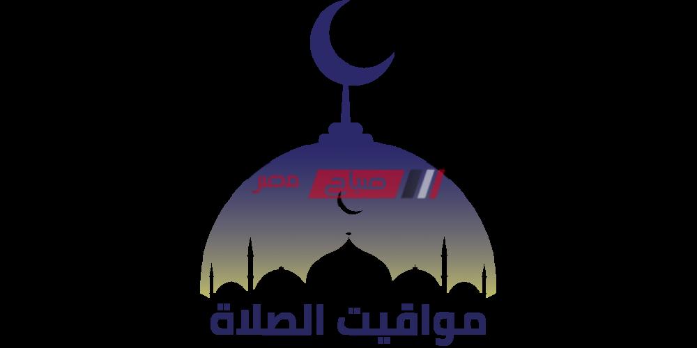 مواقيت الصلاة اليوم الأربعاء 15-9-2021 في محافظة الإسكندرية