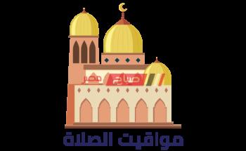 مواقيت الصلاة اليوم الأثنين 11-10-2021 في الإسكندرية
