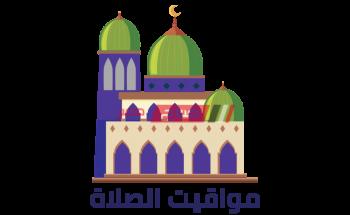 مواقيت الصلاة اليوم الجمعة 11-6-2021 في محافظة الإسكندرية