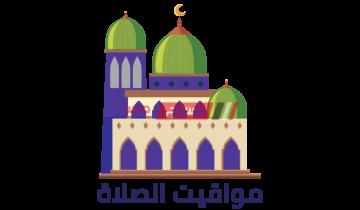 مواقيت ومواعيد الصلاة اليوم الأحد 4-7-2021 بمحافظة دمياط
