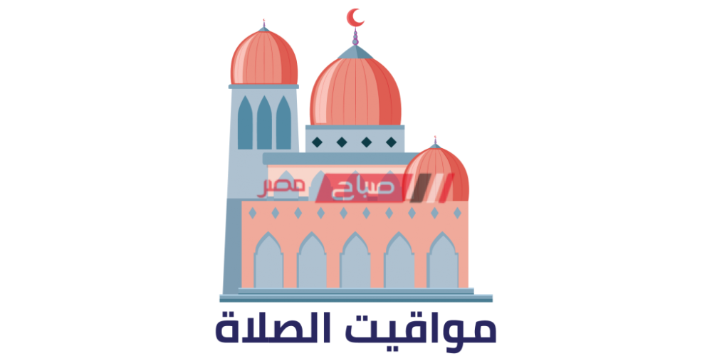 موعد سحور رابع أيام رمضان ورفع أذان صلاة الفجر في دمياط اليوم الجمعة 16-4-2021