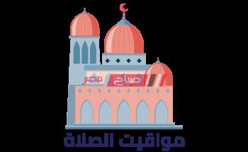 مواعيد الصلاة اليوم الأثنين 10-5-2021 في الإسكندرية – الـ 28 من شهر رمضان 1442