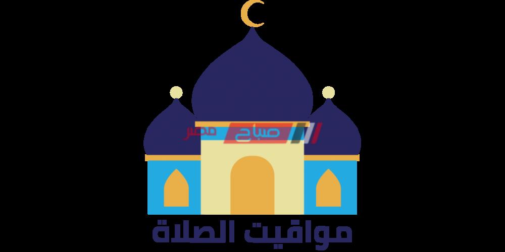 كافة مواعيد الصلاة في دمياط النهاردة الأربعاء 15-9-2021
