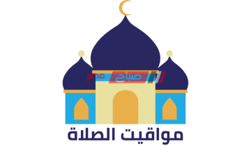 مواقيت الصلاة اليوم الخميس 6-5-2021 الرابع والعشرون من رمضان في الإسكندرية
