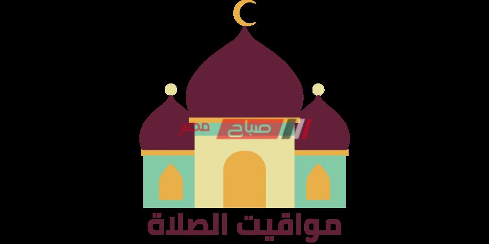 مواعيد الصلاة بتوقيت محافظةدمياط اليوم الخميس 14-10-2021
