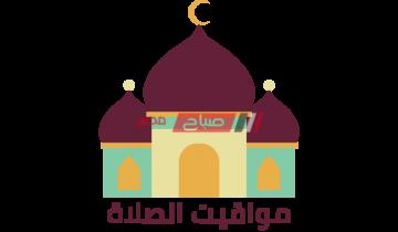 مواقيت الصلاة اليوم الأحد 19-9-2021 في الإسكندرية