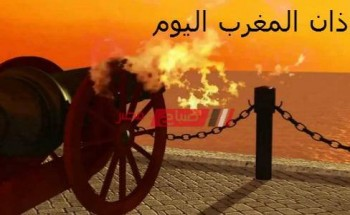 موعد الإفطار اليوم الجمعة 29 من رمضان 2020 في محافظة القاهرة
