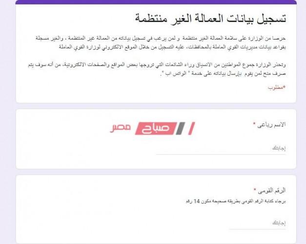 فتح باب تسجيل بيانات العمالة الغير منتظمة لصرف 500 جنيه تعرف على الحقيقة صباح مصر