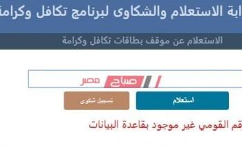 بالرقم القومي رابط موقع الإستعلام الخاصة بـ برنامج تكافل وكرامة