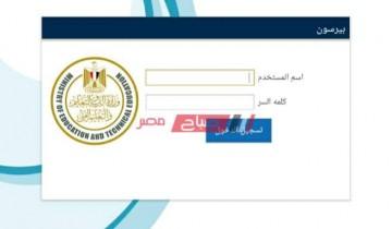 منصة بيرسون assessment امتحان اللغة الأجنبية الثانية الصف الثاني الثانوي محافظة الإسكندرية