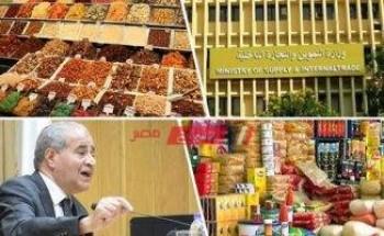 التموين طرح منتجات ياميش رمضان في المجمعات الاستهلاكية بمحافظات الجمهورية