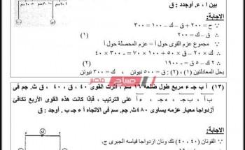 أهم الأسئلة المتوقعة في مادة الرياضيات للثانوية العامة 2020 على المقرر حتى 15 مارس