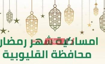 امساكية شهر رمضان 2021-1442 في محافظة القليوبية