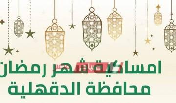 إمساكية شهر رمضان 2021-1442 محافظة الدقهلية