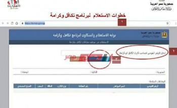 بالرقم القومي رابط الإستعلام عن بطاقة تكافل وكرامة tk.moss وزارة التضامن الإجتماعي