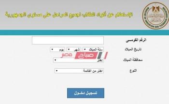 أكواد الطلاب بالاسم والرقم القومي موقع وزارة التربيه والتعليم لإستكمال البحث العلمي