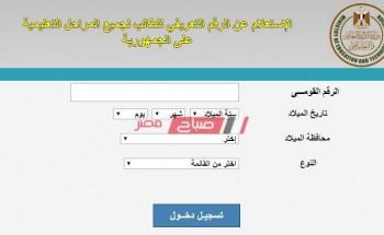 الاستعلام عن اكواد الطلاب بالرقم القومي 2020 موقع وزارة التربيه والتعليم