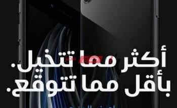 مواصفات أبل الجديد 2020 آيفون الرخيص iPhone SE بسعر 6000 جنيه رسمي في مصر