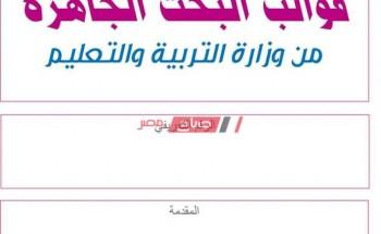 تحميل قوالب أبحاث word المرحلة الابتدائية وزارة التربية والتعليم