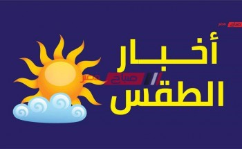 حالة الطقس اليوم الثلاثاء 2-3-2021 في جميع محافظات مصر