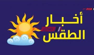 حالة الطقس اليوم الأحد 17-10-2021 في جميع محافظات مصر