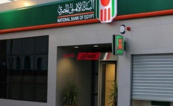 شروط الحصول علي الشهادة البلاتينية والحد الأدنى لشرائها من البنك الأهلي المصري
